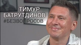 Тимур БАТРУТДИНОВ про ХБ, Comedy Club, службу в армии, шоу Холостяк и Ольгу БУЗОВУ