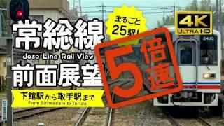 【前面展望・4K】5倍速版!常総線(下館→取手)25駅分!5X speed! Joso Line Rail View From Shimodate to Toride