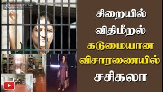 VIP treatment for Sasikala - strong investigation ordered - 2DAYCINEMA.COM