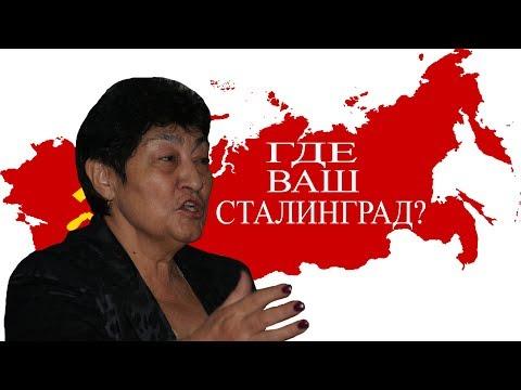 КАВКАЗСКАЯ ЖЕНЩИНА, ОТ ДУШИ СКАЗАЛА ЗА ВСЮ РОССИЮ!!!