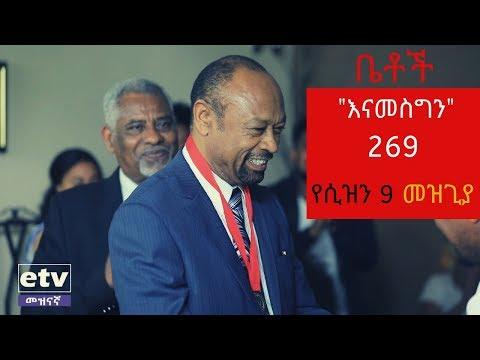 "Betoch – ""እናመስግን"" Comedy Ethiopian Series Drama Episode 269"