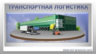 Транспортная логистика в автомобильных грузовых перевозках.