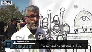 مصر العربية | جدارية في غزة للمطالبة بإطلاق سراح الصحفي الفلسطيني
