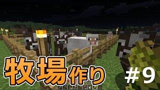 【マインクラフト】素人マイクラ実況 PART9 牧場作り thumbnail