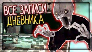 ГЛАВА 2 - ЧАРЛИ СТРАЖ БОЛЬНИЦЫ! ВСЕ ЗАПИСИ ДНЕВНИКА! ▶️ Eyes - The Horror Game