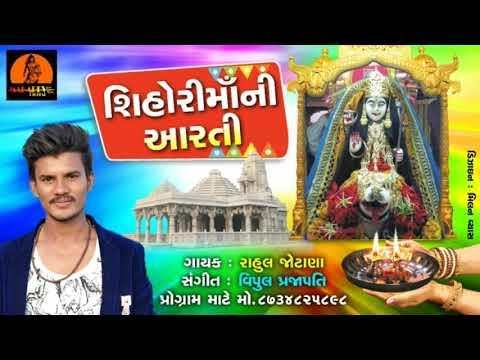 Rahul Jotana - Sihori Maa Ni Aarti (શિહોરી માની આરતી)  Full Audio || Mahadev Digital ||