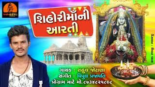 Gambar cover Rahul Jotana - Sihori Maa Ni Aarti (શિહોરી માની આરતી)  Full Audio || Mahadev Digital ||