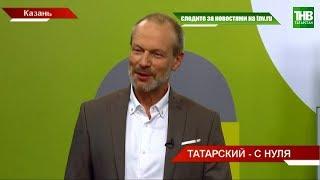 Татарский с Дмитрием Петровым: уникальный для региона проект - выучить язык за 24 урока | ТНВ