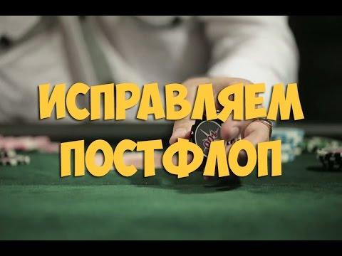 Исправляем постфлоп. Школа покера Smart-Poker.ru