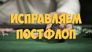 видео Smart Poker