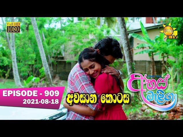 Ahas Maliga | Episode 909 | 2021-08-18