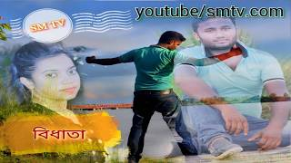 Bidhata - James  | Bengali Movie Song  | Farjana Prity | SH Shahin Khan  |SM TV |