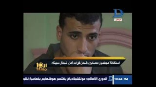 العاشرة مساء|مصابي الشرطة بأحد تفجيرات سيناء يشكون من الإهمال ويناشدون الحكومة لتركيب أطراف صناعية