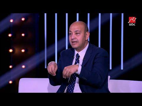 عمرو أديب : المستشار تركي آل الشيخ قالي وأنا رايح MBC : لازم تتطول رقبتي