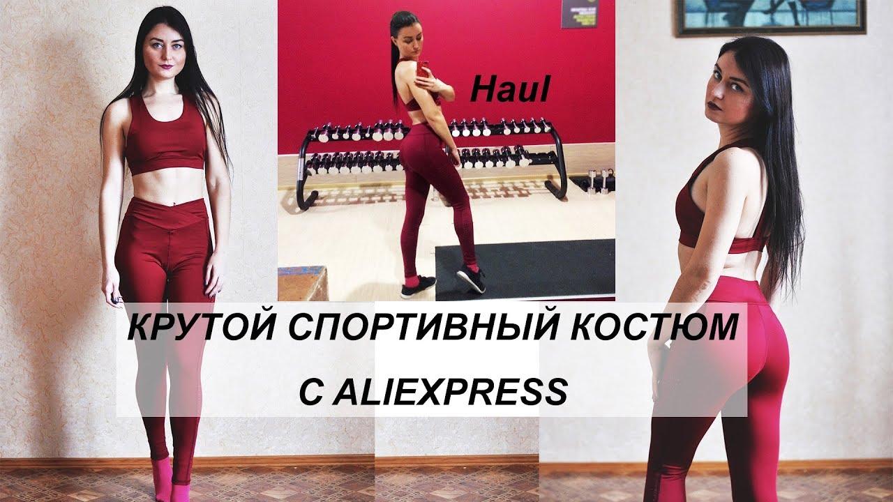 Крутой Спортивный Костюм с Aliexpress. Обзор. Примерка.
