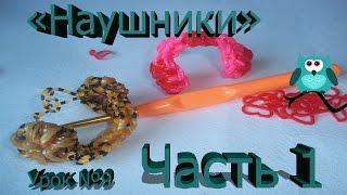 Наушники из резинок. Урок №9 часть 1/Headphones from the gums