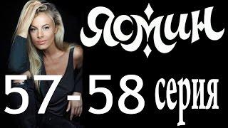 Ясмин. 57-58 серия (2014) мелодрама, фильм, сериал
