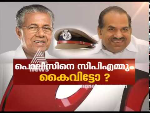 What CPM aims by flaying Kerala Police? | Asianet News Hour 20 Nov 2017
