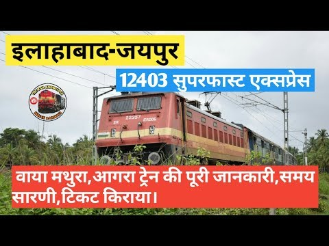 Allahabad to Jaipur Superfast Express Train | इलाहाबाद से जयपुर | Indian Railway