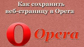 Как сохранить веб-страницу в Opera