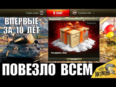 ВПЕРВЫЕ ЗА 10 ЛЕТ! ПОДАРОК ВСЕМ ВЛАДЕЛЬЦАМ Т-34-85 в WoT! НАГРАДА ИГРОКАМ World Of Tanks