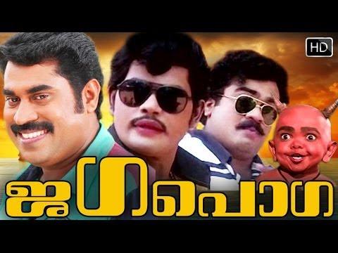 Jagapoga Malayalam Full Movie High Quality