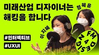 디자인FM S2E4 예고  [미래산업 특집: 해킹하는 …