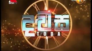 Dawasa Sirasa TV 24th May 2018 Thumbnail