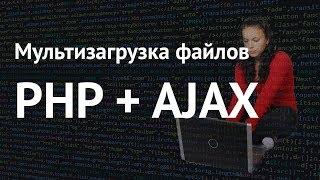 видео Загрузка файлов с помощью AJAX в WordPress