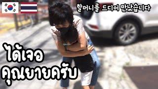 🇰🇷🇹🇭 한태 혼혈아이 눈물나게 그립던 할머니를 2년만에 만났습니다 | 해외살이 | 격리 해제 | 용도 수목원 #bangkokajumma