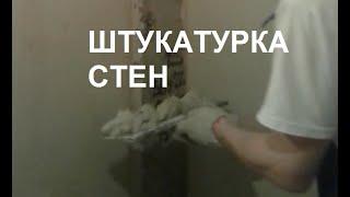 Как правильно штукатурить стену гипсовой штукатуркой своими руками?(Видео показывает, как штукатурить своими руками и выравнивать стену в углу гипсовой штукатуркой без маяков..., 2016-05-08T08:14:26.000Z)