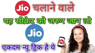 Latest Jio Secret Code For All Mobile And Jio User Learn Now||by Technical.com