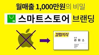 월 매출 천만 원의 비밀, 스마트스토어 홍보 마케팅 브…