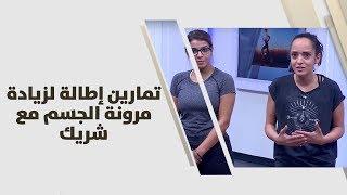 رهام خياط - تمارين إطالة لزيادة مرونة الجسم مع شريك