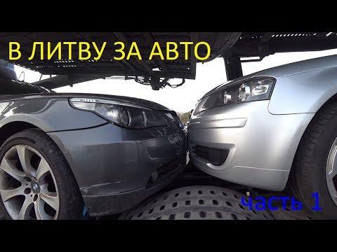 В Литву за лучшим в мире авто часть 1