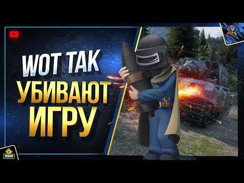 WoT Так Фугасы Ломают Игру 2 (Юша о World Of Tanks)