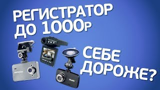 Какой выбрать видеорегистратор до 3000 рублей