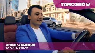 анвар ахмедов ба куят меравам   anvar akhmedov ba kuyat meravam 2016