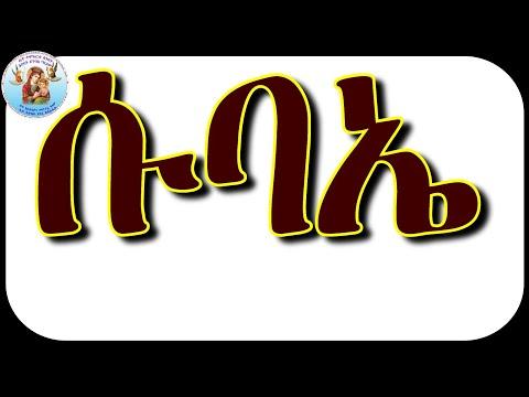 ሱባኤ eritrean orthodox tewahdo church new sbket