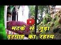 दिल्ली के मटके वाले बाबा की अनसुनी कहानी… | Matka Pir Dargah – Untold Sectret