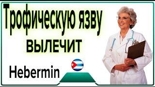 Трофическая язва ног лечится  мазью Эбермин (Hebermin)(Эбермин — это очень эффективная комбинированная дерматологическая мазь. С высоким противомикробным уровн..., 2015-11-02T22:04:41.000Z)