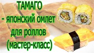 Тамаго - японский омлет для роллов (мастер-класс) на сковороде.