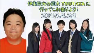 【ももクロ出演】伊集院光の週末TSUTAYAに行ってこれ借りよう! 2015/04...