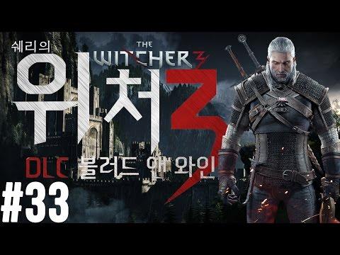 위처3 확장팩 블러드 앤 와인(The Witcher 3: Blood and Wine) 33화
