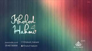 ترا حقي/خلود حكمي/ حصرياً / 2019 Kholod Hakmi HD tra hqi