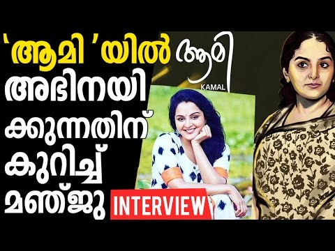 Manju Warrier Talks About her Role in the Kamal Movie Aami
