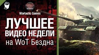 Лучшее Видео Недели на WoT Бездна - от Wartactic Games [World of Tanks](, 2014-11-06T11:07:04.000Z)