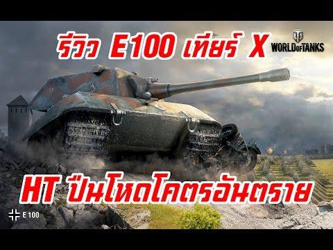 [ World of Tanks ] รีวิว E100 กับปืนโหดๆโคตรอันตราย!!!