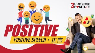 3K:Magic of POSITIVE Speech? What we Speak will Attract? 100% Guaranteed Improvements- Dr Fams