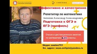 ОГЭ по математике.В.И. Ященко. 2019 год$ Вариант-  1,   задания 12 - 13.